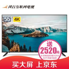 风行电视D55Y