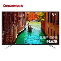 长虹(CHANGHONG)55A1