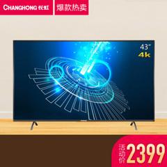 长虹 (CHANGHONG)43U1A