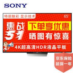 索尼 (SONY)KD-65X8500D KD-75X8500D KD-85X8500D