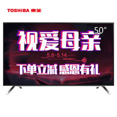 东芝50英寸超薄4K电视