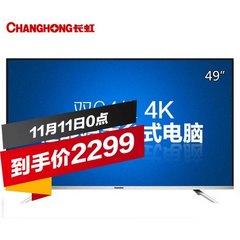 长虹(CHANGHONG)49U3C