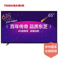 东芝 (TOSHIBA)65英寸超高清4K智能电视