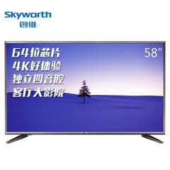 创维(Skyworth)58E6000