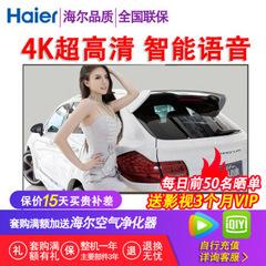 海尔 (Haier)LS50/55/58AL88D91