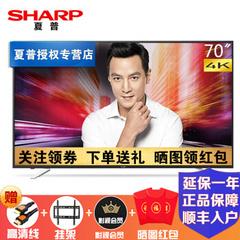 夏普 (SHARP)70SU570A