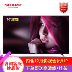 夏普LCD-70英寸6系列