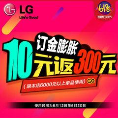LG10元返300元