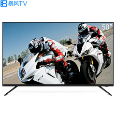 暴风TV50AI4A