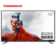 长虹(CHANGHONG)48S1