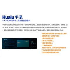 华录SX301