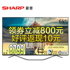 夏普(sharp)LCD-65SU760A