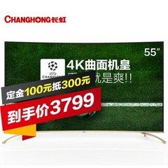 长虹(CHANGHONG)55G6